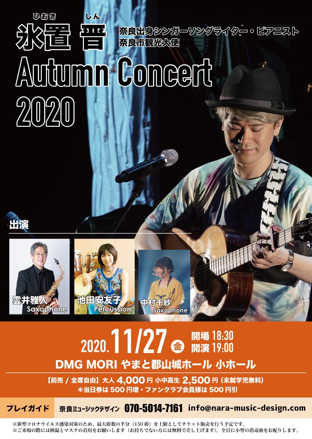氷置晋AutumnConcert2020v8