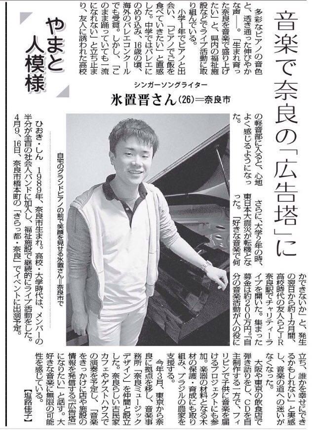 20160405_mainichi