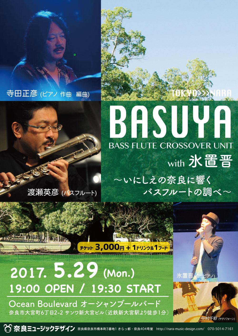 BASUYA_表面v7