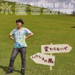 hiokishin_1stsingle