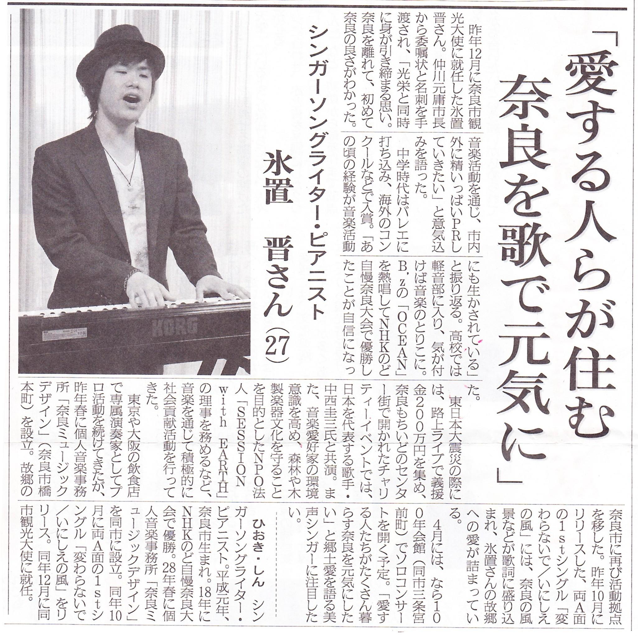 20170106_奈良日日新聞