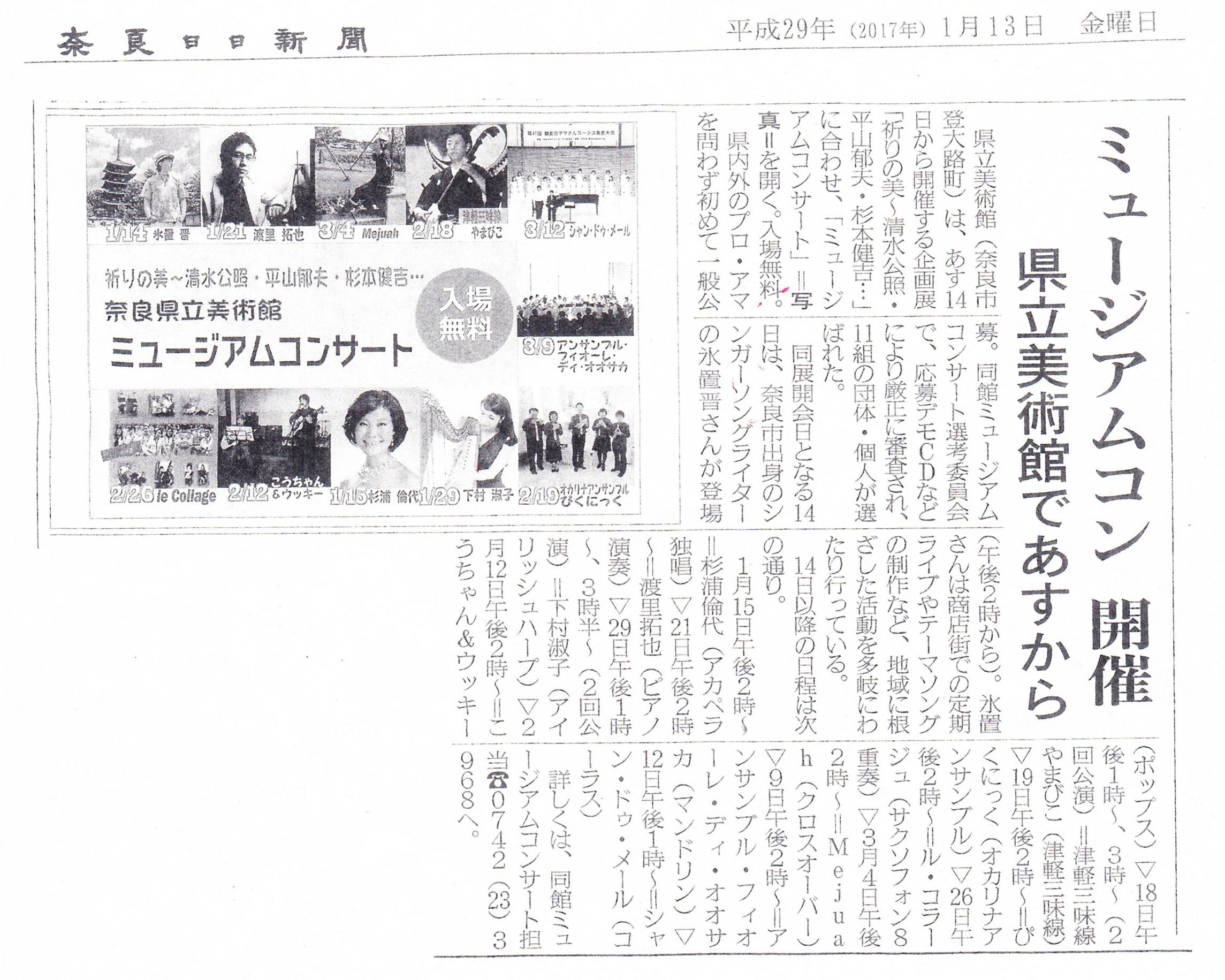 20170113_奈良日日新聞