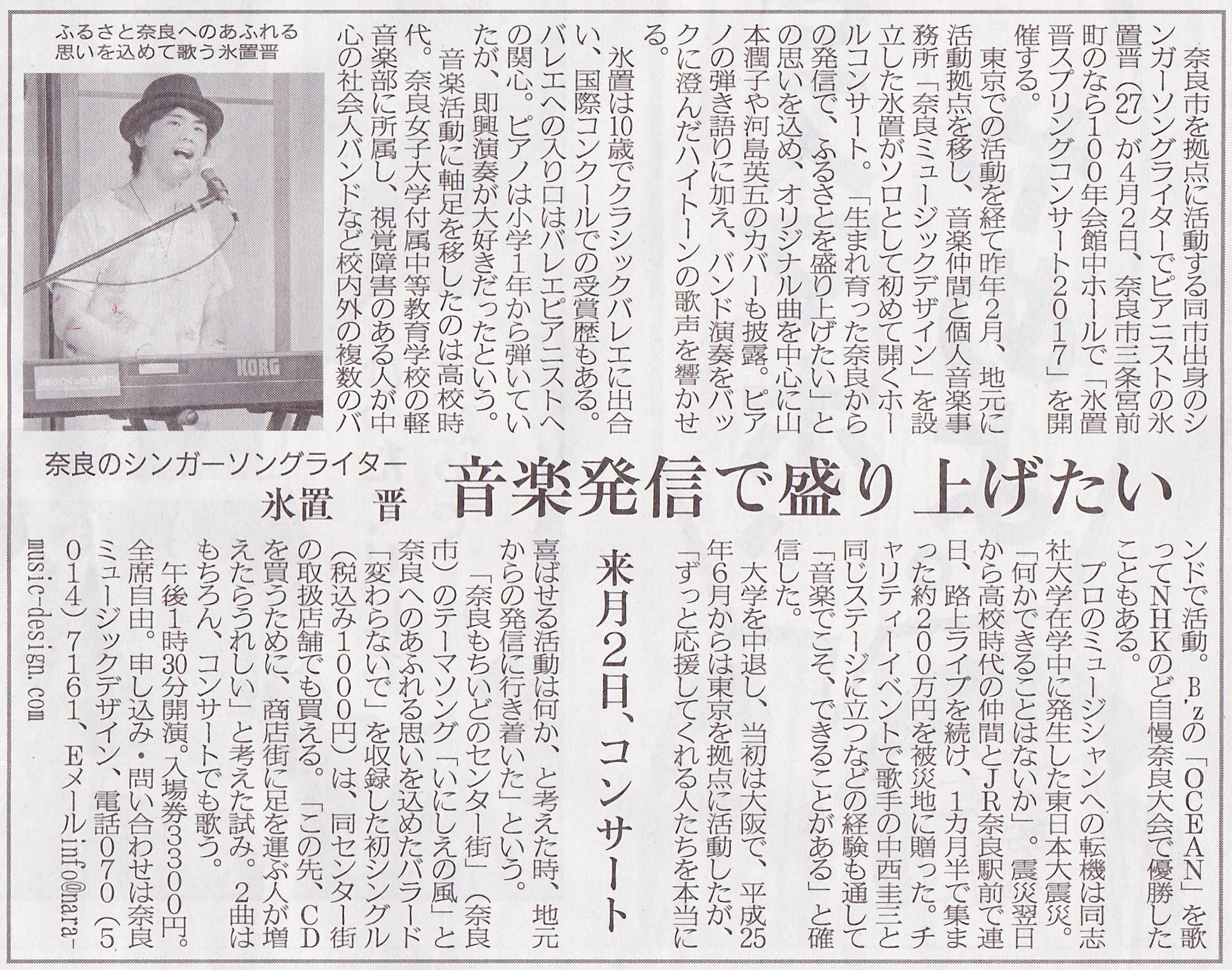 20170316_奈良新聞