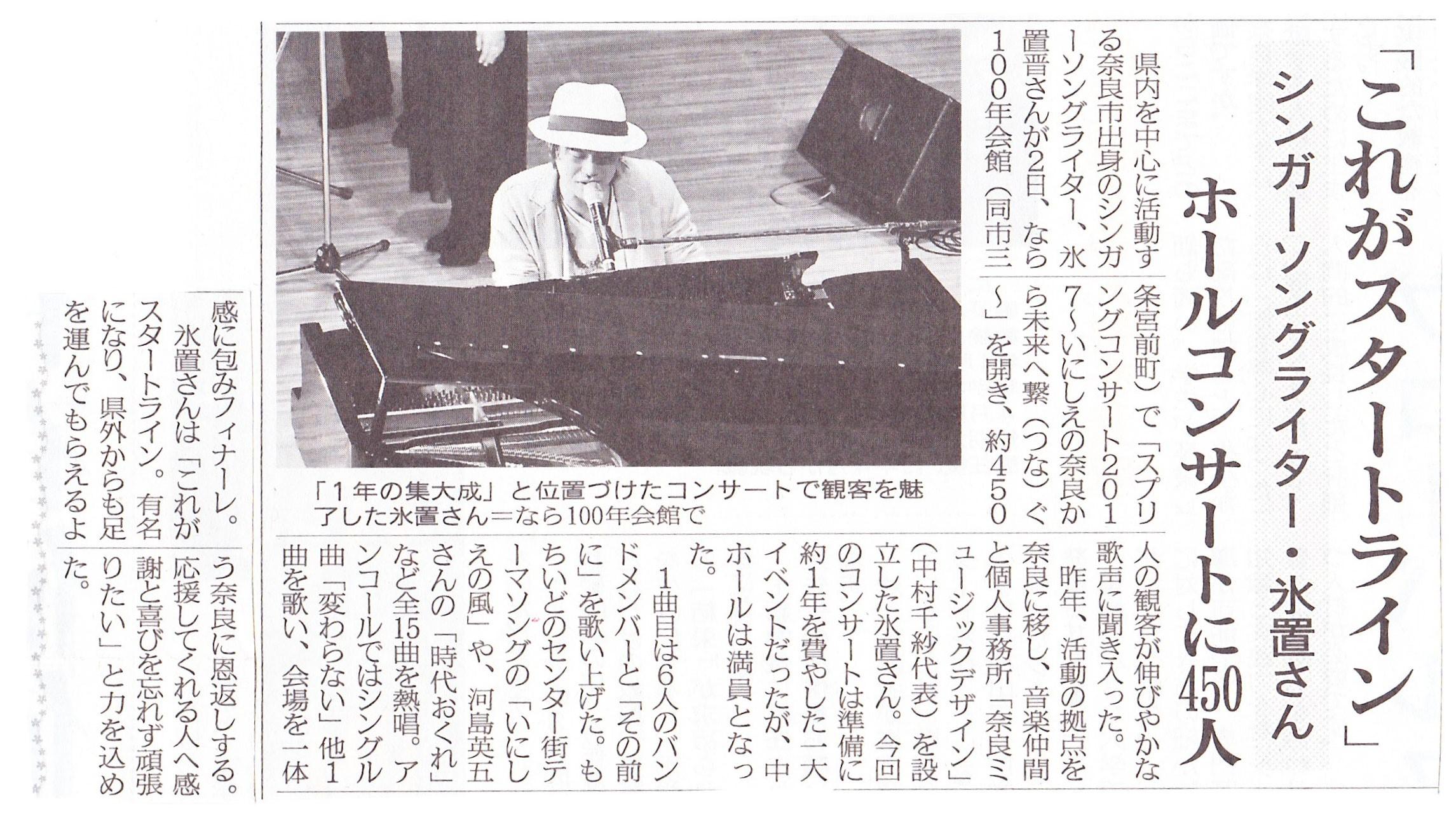 20170407_奈良日日新聞